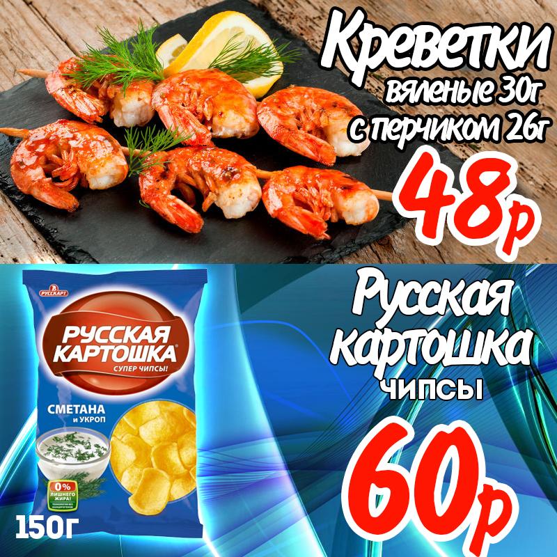 http://bh55.ru/wp-content/uploads/2018/05/krevetka.jpg