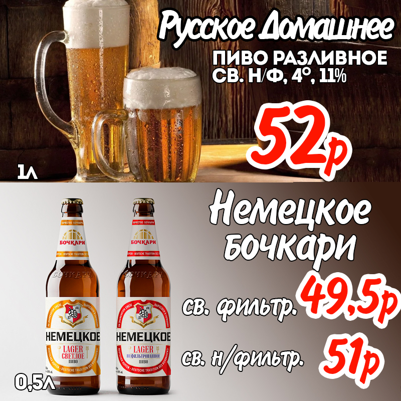 http://bh55.ru/wp-content/uploads/2018/05/pivo2.jpg