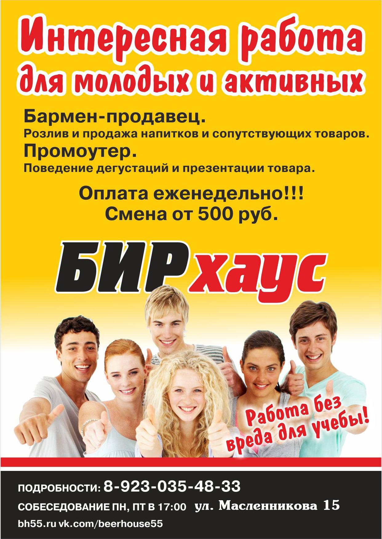 http://bh55.ru/wp-content/uploads/2019/01/barpromo-kopiya.jpg