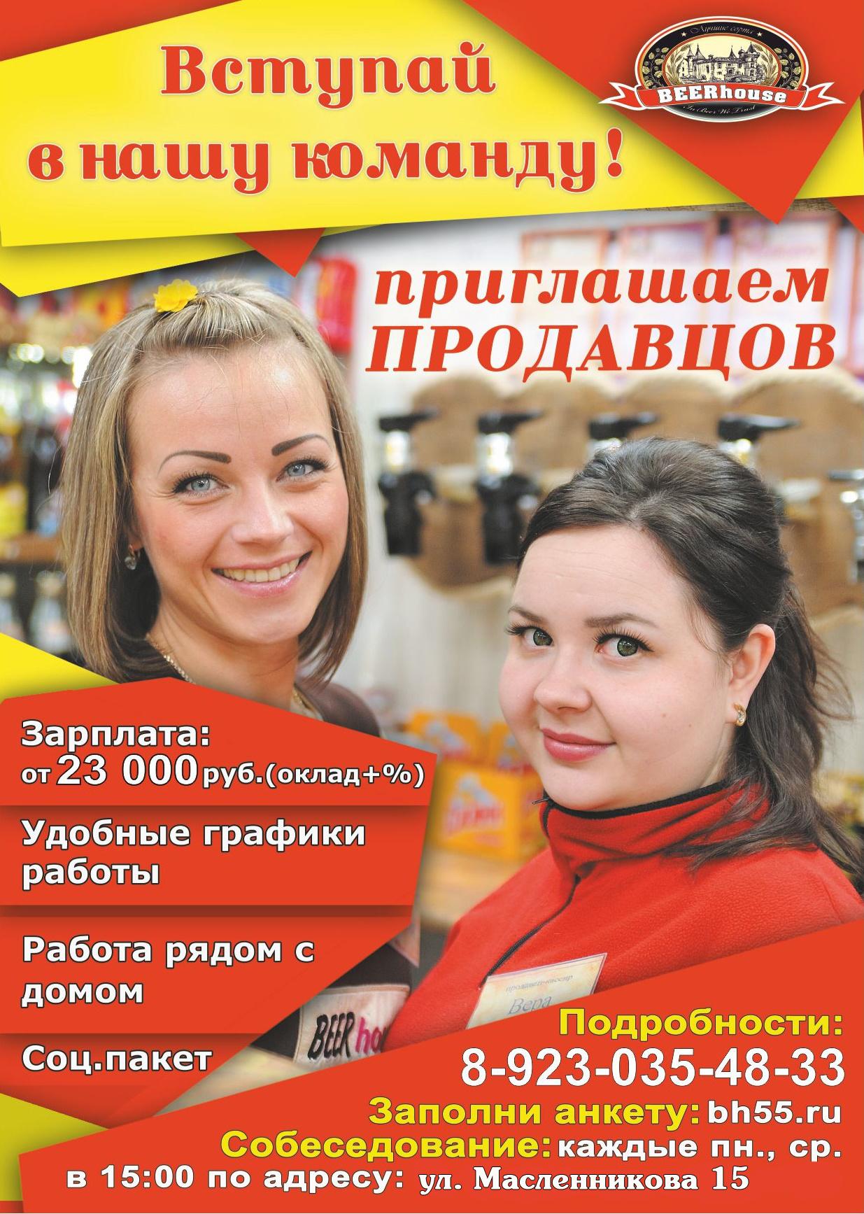 http://bh55.ru/wp-content/uploads/2019/01/prodavets-kopiya.jpg
